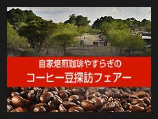 コーヒー豆探訪フェアー