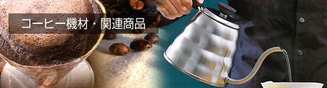 コーヒー機材・関連商品